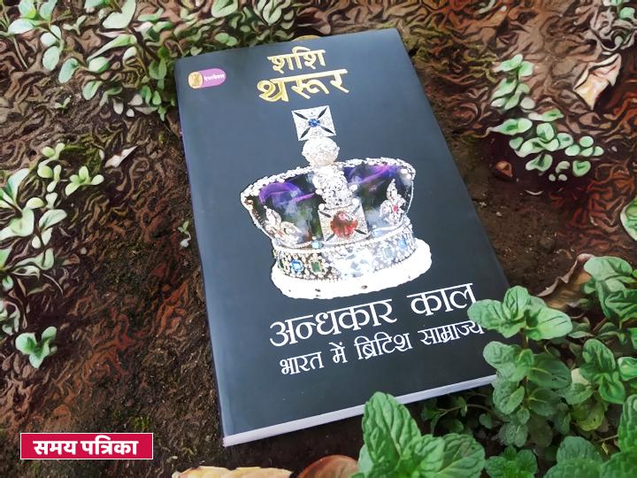 andhkar-kal-by-shashi-tharoor