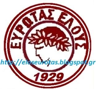 eloseurotas.blogspot.gr