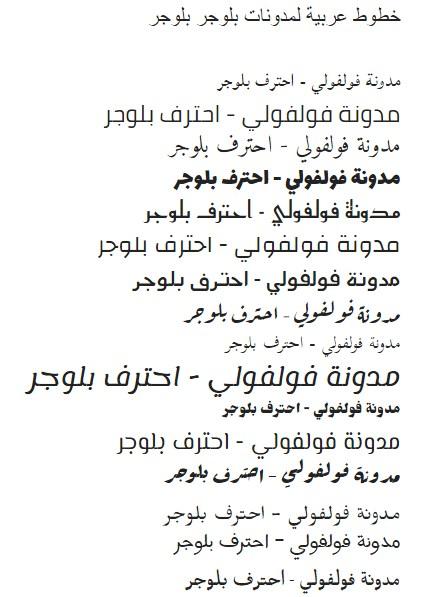 لائحة خطوط جوجل العربية Google Fonts
