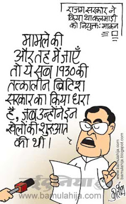 suresh kalmadi cartoon, cwg cartoon, ajay makan cartoon, congress cartoon, indian political cartoon, corruption cartoon