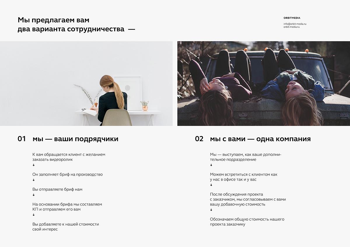 дизайн презентации, студия Orbit Media