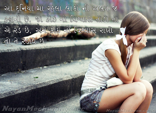 Vishvash Gujarati Quote Picture