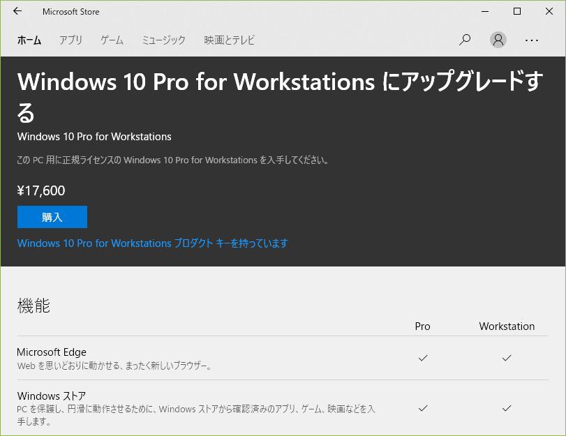 windows 10 pro vs windows 10 pro for workstations