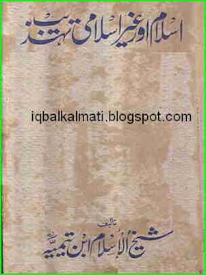 Islami Aur Gair Islami Tehzeeb