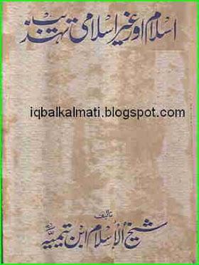 Islami Aur Gair Islami Tehzeeb by Imam Ibn Taymiyyah Urdu Books