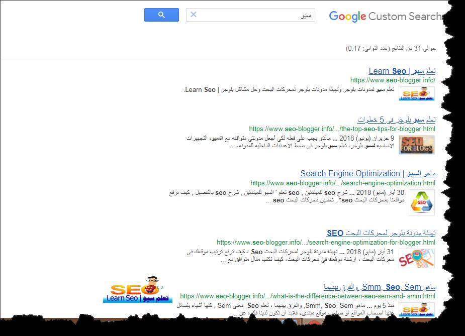 شرح  انشاء محرك بحث مخصص من جوجل لمدونة بلوجر