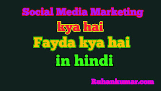 Social media marketing kya hai fayda in hindi