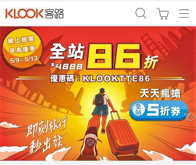 Klook推出2019TTE線上旅展,每日12:00準時  開搶現金5折券!
