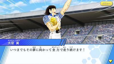 Captain Tsubasa Fight Dream Team MOD APK