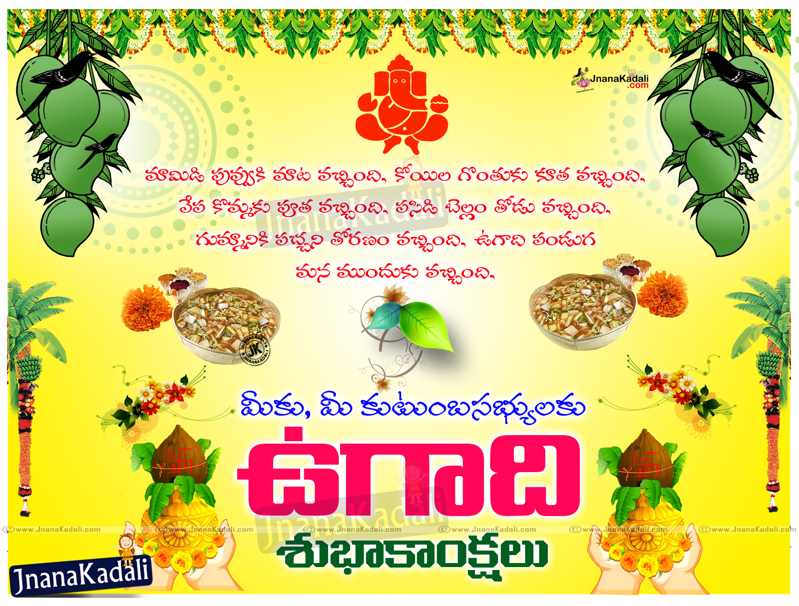 essay on ugadi in telugu language