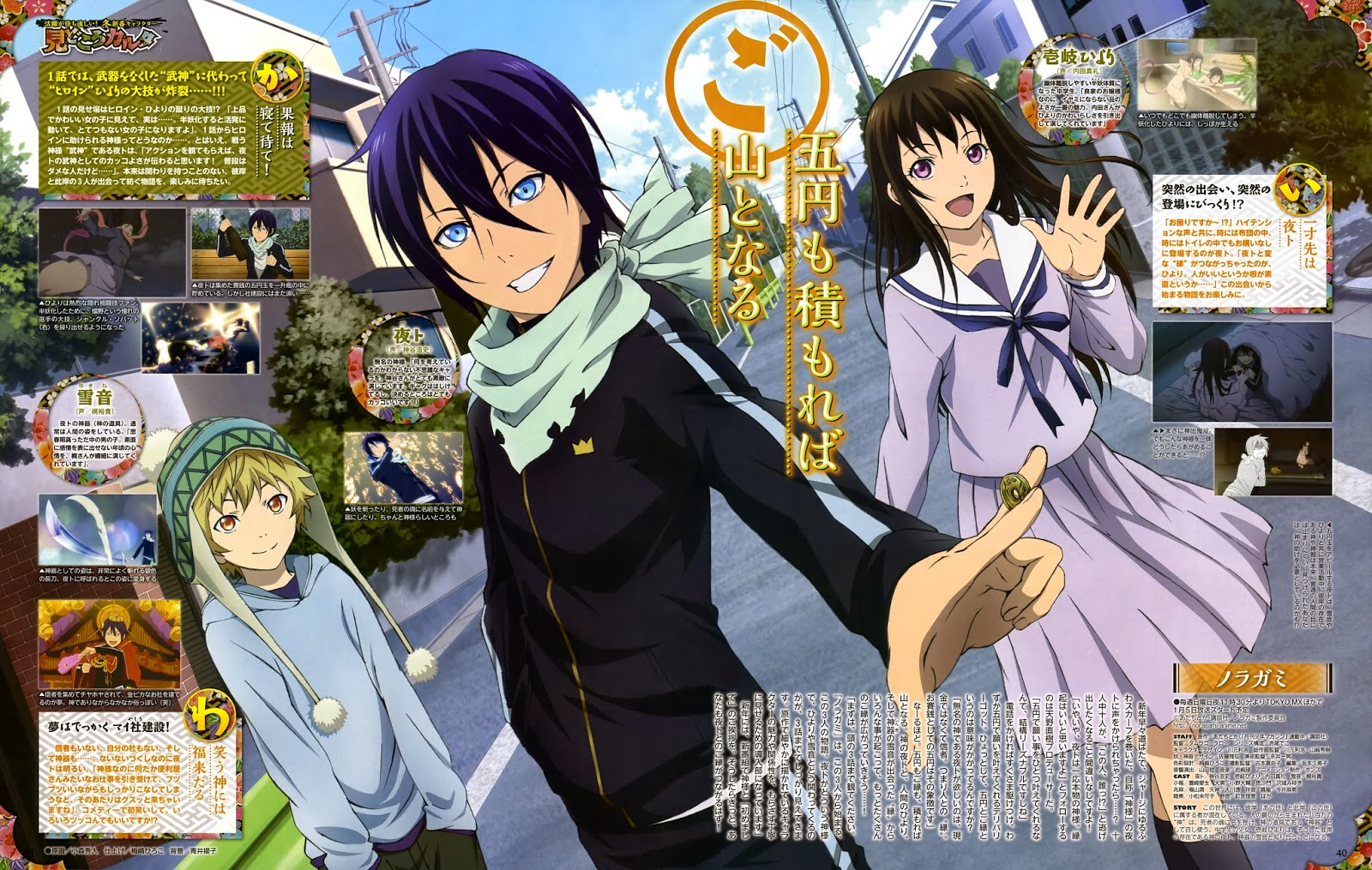 Music Anime NORAGAMI