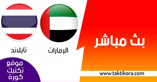 مشاهدة مباراة الامارات وتايلاند بث مباشر لايف 14-01-2019 كأس اسيا الامارات 2019