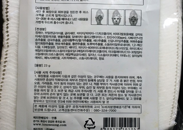 Tosowoong Dr. Troubex Sparkling Mask (bellanoirbeauty.com)