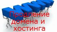 http://www.iozarabotke.ru/2015/10/kak-prodlit-arendu-domennogo-imeni-i-hostinga.html