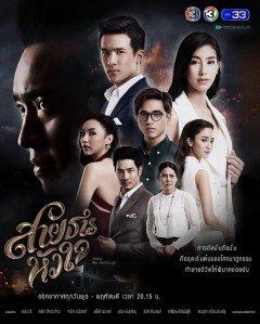 Phim Hành Trình Của Con Tim-Sai Tarn Hua Jai (2017)