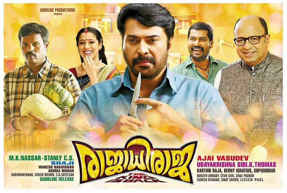 'RajadhiRaja' Malayalam movie review