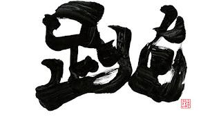 "Tohoku Rokkon Festival 2016 Theme ""Haneru"" (Leap) 平成28年 東北六魂祭テーマ跳(はねる)"