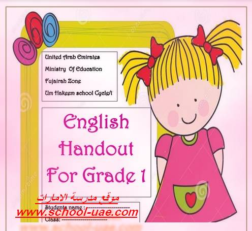 مذكرة انجليزى للصف الاول الفصل الثالث - مدرسة الامارات