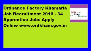 Ordnance Factory Khamaria Job Recruitment 2016 - 34 Apprentice Jobs Apply Online www.ordkham.gov.in