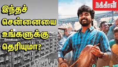 Chennai Gana Song | Chennai Eviction | Velaikkaran