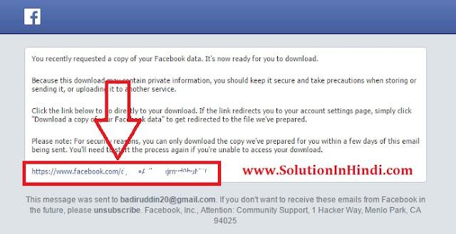 facebook deleted messages recovery ke liye mail ke link me click kare