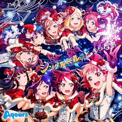 Download Aqours – Jingle Bell ga Tomaranai [SINGLE]