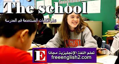 The school تعلم الكلمات المستخدمة فى المدرسة