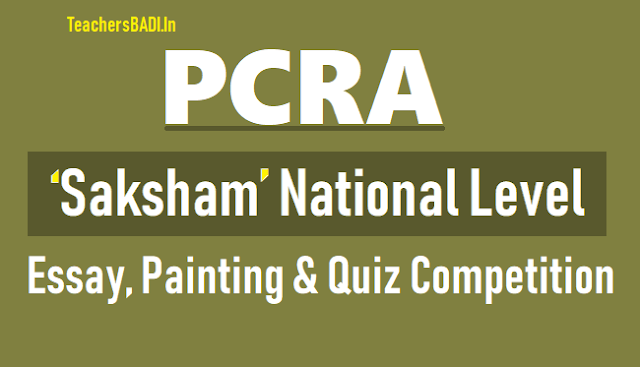 pcra 'saksham' national essay,painting,quiz competition 2018,pcra essay writing competitions,pcra painting competitions,pcra quiz competitions for school children,how to register online at www.pcracompetitions.org