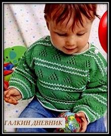 pulover dlya malchika s ajurnim risunkom spicami