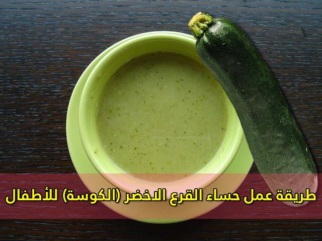 اكلات مفيدة للاطفال - طريقة عمل حساء القرع الاخضر (الكوسة) للأطفال