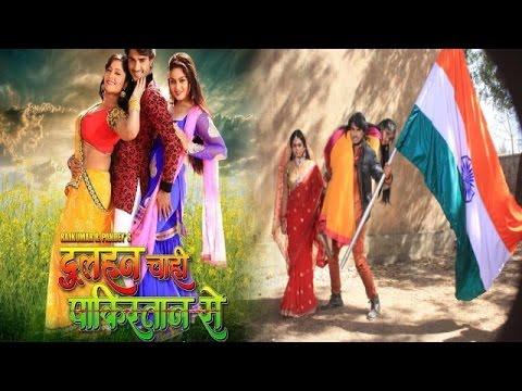 Complete cast and crew of Dulhan Chahi Pakistan Se  (2016) bhojpuri hindi movie wiki, poster, Trailer, music list - Pradeep Pandey, Tanushree, Shubhi Sharma and Mukesh Rishi, Movie release date July 8, 2016