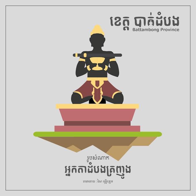 Khmer Art - Battambang Provice Free Vector
