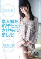 PINK-016 素人娘をAVデビューさせちゃいました! : 鳴海小春