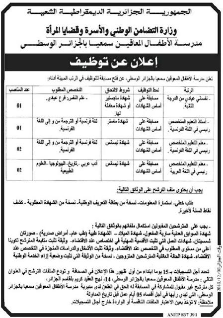 اعلان عن توظيف في مدرسة الأطفال المعاقين سمعيا بالجزائر الوسطى -- ديسمبر 2018