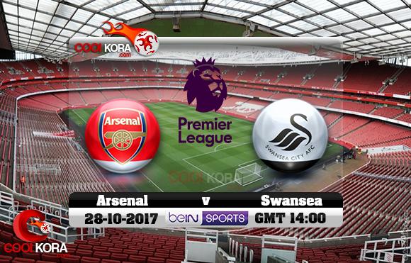 مشاهدة مباراة آرسنال وسوانزي سيتي اليوم 28-10-2017 في الدوري الإنجليزي
