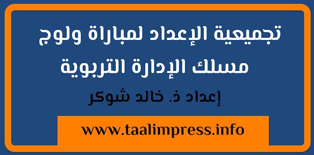 تجميعية الإعداد لمباراة ولوج  مسلك الإدارة التربوية  إعداد ذ. خالد شوكر