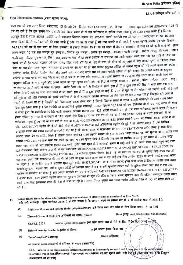 fir-number-534-sgm-nagar-thana-faridabad
