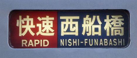 東京メトロ東西線 快速 西船橋行き2 05系幕車