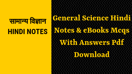 General Science Hindi Notes & eBooks Mcqs With Answers Pdf Download