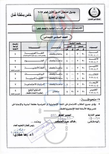 جدول امتحانات الصف السادس الإبتدائي لابناؤنا في الخارج 2017 عمان