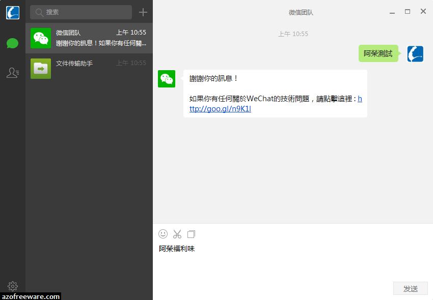 WeChat 2.6.4.56 免安裝繁體中文版 - 微信電腦版 - 阿榮福利味 - 免費軟體下載