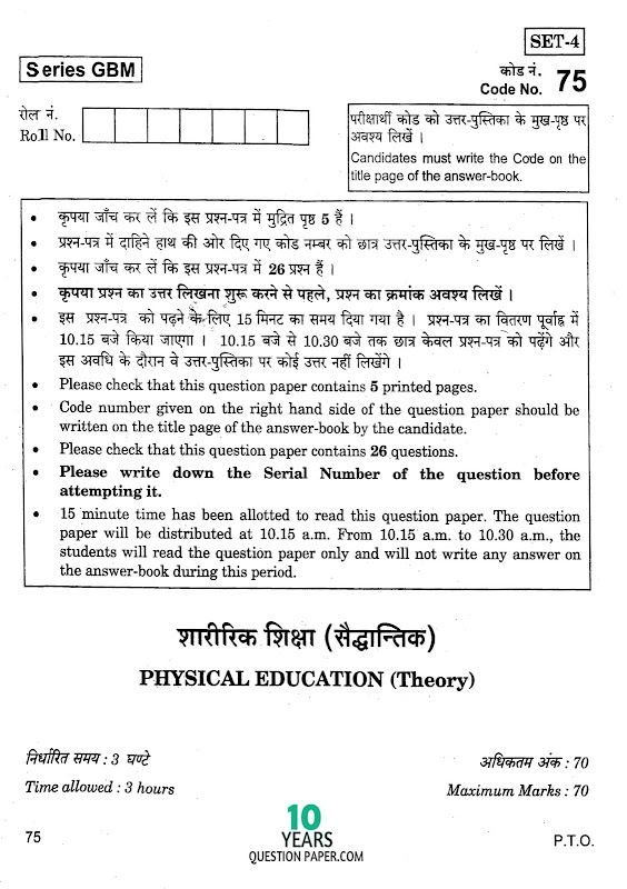Cbse 2017 physical education class xii board question paper set 4 cbse 2017 physical education class xii board question paper set 4 physica malvernweather Image collections