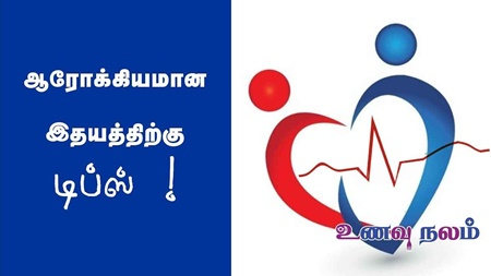 Heart Care Tips in Tamil