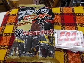 コストコアウトレットブラックサンダービッグシェアパック590円