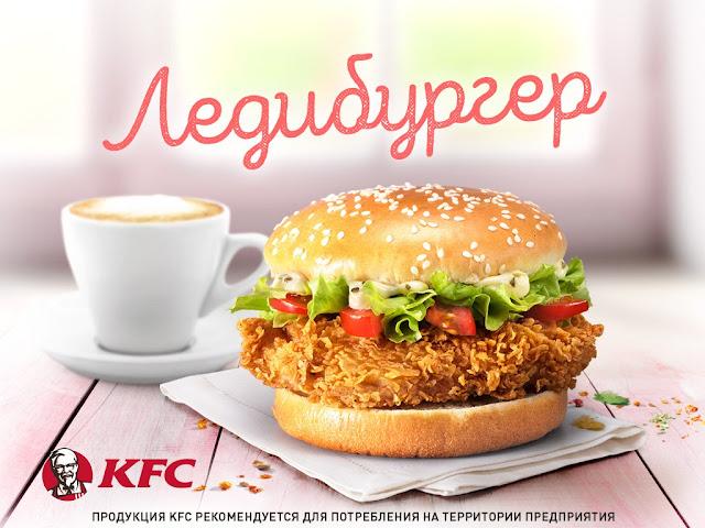 «Ледибургер» в KFC, «Ледибургер» в КФС, «Ледибургер» в KFC состав цена стоимость пищевая ценность