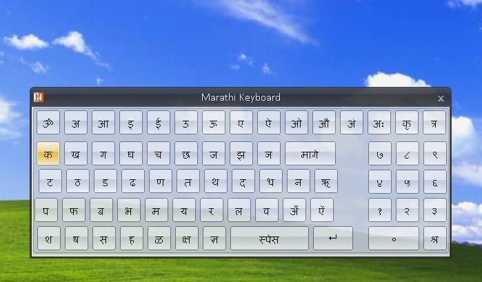 Nitin Sawant's blog: Marathi Keyboard v4 0 released on github