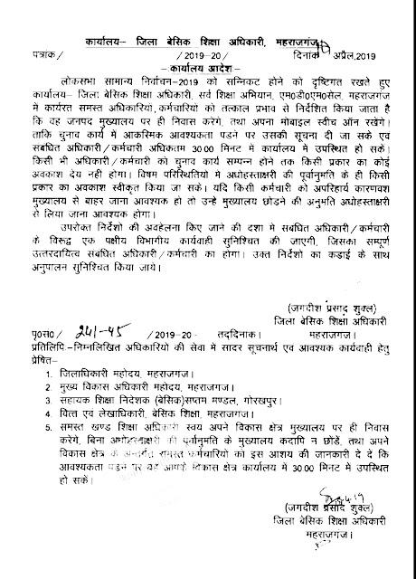 महराजगंज : लोक सभा सामान्य निर्वाचन 2019 के दौरान कर्मचारियों/अधिकारियों के मुख्यालय न छोड़ने का आदेश जारी