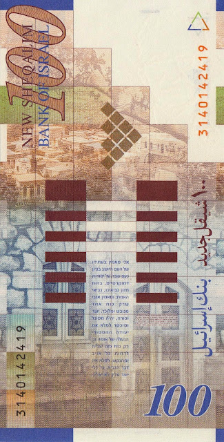 Israeli currency 100 New Sheqalim banknote 1999 Bank of Israel