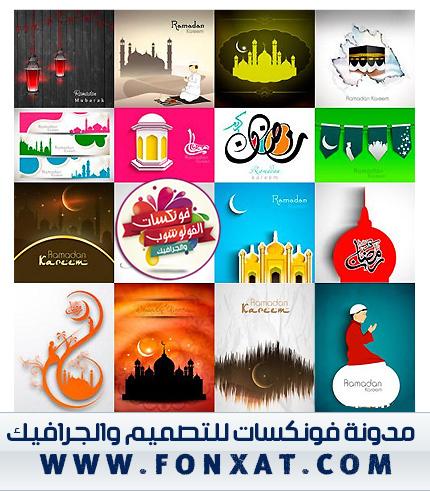 مجموعة من تصميمات رمضان المميزة والفريدة من نوعها المجموعة 2