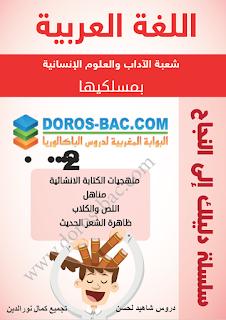 دروس-البكالوريا-أحرار-مادة-اللغة-العربية-شعبة-الآداب-والعلوم-الإنسانية-بمسلكيها